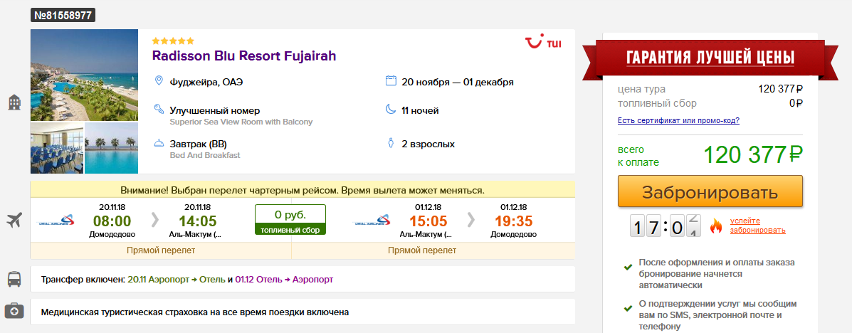 fujairah120